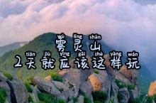 印象•雾灵山|一座山改变一座城
