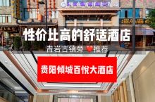 贵阳倾城百悦大酒店  青岩古镇旁的好选择