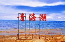 5月的青海依然风景如画