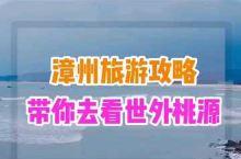 漳州旅游攻略