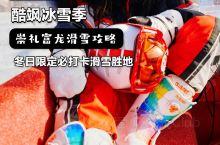 酷飒冰雪季|解锁北京周边滑雪胜地