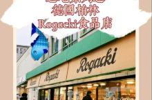 柏林人的怀旧大食堂—Rogacki食品店