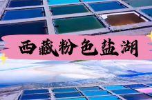 比茶卡盐湖大2倍西藏唯一盐湖
