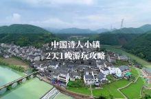 中国浙江诗人小镇,小众游
