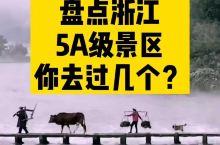 浙江的5A景点,你去过几个? 可以关注我