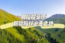 那拉提草原,新疆旅行必去之地