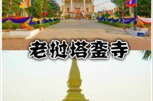 老挝万象最热门景点(建议收藏) 塔銮是塔銮寺的一个组成部分,由于它的重要性远远超过塔銮寺,人们通常只