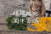 琅嬛福地,阆中古城