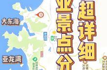 2021年三亚旅游!景点分布&吃喝玩乐全