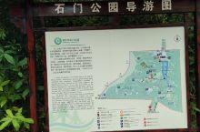 石门森林公园。