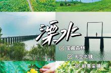 南京|溧水真好玩!无想山➕果园➕石臼湖