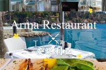 土耳其|海水为伴的Arma海景餐厅