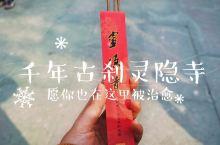 杭州出游|千年古刹灵隐寺,愿你也能被治愈