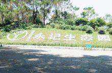 惠州永记生态园度假村