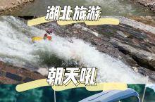 宜昌旅游|夏季漂流好去处