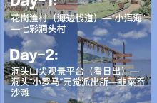 温州旅游|洞头2天一夜周末度假攻略