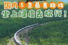 五条绿皮火车线路带你走遍最美中国