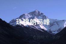 世界最高峰—珠穆朗玛峰