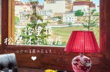 香格里拉松赞林卡—滇藏线酒店的天花板‼️