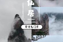 台州发现/人间仙境5A景区神仙居