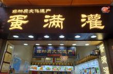 鼓浪屿真是个美食满地的地方,这家店是非物质文化遗产店,一个人在橱窗里来制作,把一个鸭蛋用肉馅慢慢的填