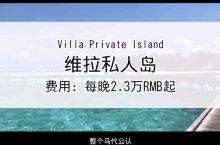 维拉私人岛屿