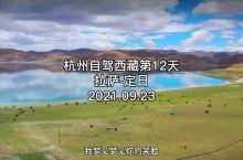 羊卓雍措和卡若拉冰川路过免门票