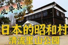 日本旅行之岐阜昭和村清流里山公园