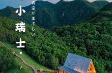 国庆北京周边游 3h就能到达的京郊小瑞士