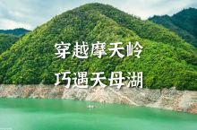 自驾川西 从九寨沟县到江油关,偶遇天母湖