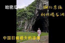恩施利川腾龙洞,中国目前最大的溶洞