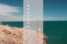 青海|圣泉·祭海台,超震撼