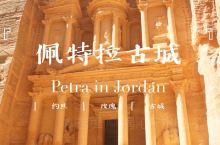 人生唯一一次日行4万步献给佩特拉古城  佩特拉古城是约旦南部的一座历史古城,它是约旦南部沙漠中的神秘