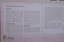 佩特拉教堂