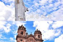 天空之城库斯科 印加帝国曾经的中心