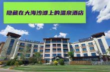 乐亭隐藏的设计师酒店-北京海边酒店推荐