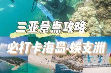 【三亚景点攻略】必打卡网红海岛,蜈支洲岛 蜈支洲岛位于三亚的海棠湾,是去三亚旅行必打卡的一个景点了。