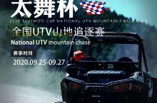 2020太舞杯全国UTV山地追逐赛硬核来袭 当UTV的引擎轰鸣,扬尘四起,你的热血便会跟着翻涌沸腾,