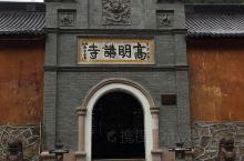 天台高明寺又称高明讲寺,位于天台山高明村,寺院历史悠久,门前为康有为所书,是中国佛教天台宗创始人智者