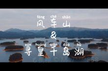 【台山小众旅游地】风车山&寻皇千岛湖