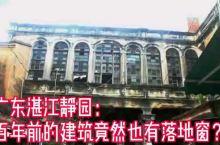 """湛江""""不起眼""""小巷,有座双重身份建筑"""