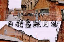 辽宁大连丨打卡旅顺日俄监狱旧址博物馆。