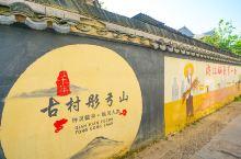 """号称是""""浙江晒秋第一村""""的衢州彤弓山村"""