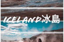 「走过世界的每个角落」冰岛  北部地热区Námafjall地热 来到冰岛的北部地区,你就知道为何人们
