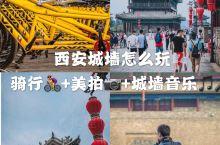 西安城墙怎么玩骑行+美拍+音乐