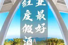 三亚网红酒店