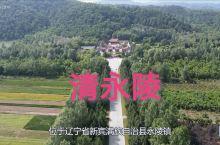 清朝发源地|清朝祖陵|清永陵