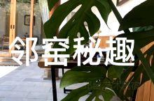 邛窑艺术名宿,临窑院子