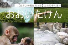 日本大分自然之旅   盘点三处打卡地