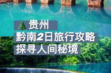 贵州|黔南2日旅行攻略,探寻人间秘境